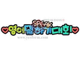 섬네일: 영어 말하기 대회 - 손글씨 > POP > 유치원/학교