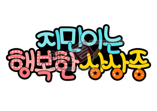 미리보기: 지민이는 행복한 상상 중 (아이방, 응원문구, 문패, 어린이집) - 손글씨 > POP > 문패/도어사인