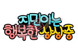섬네일: 지민이는 행복한 상상 중 (아이방, 응원문구, 문패, 어린이집) - 손글씨 > POP > 문패/도어사인