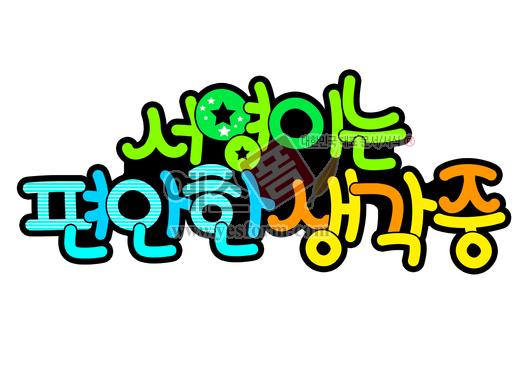 미리보기: 서영이는 편안한 생각 중 (아이방, 어린이, 어린이집, 문패) - 손글씨 > POP > 문패/도어사인