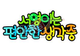 섬네일: 서영이는 편안한 생각 중 (아이방, 어린이, 어린이집, 문패) - 손글씨 > POP > 문패/도어사인