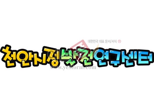 미리보기: 천안시정발전연구센터 - 손글씨 > POP > 문패/도어사인