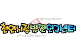 섬네일: 천안시정발전연구센터 - 손글씨 > POP > 문패/도어사인