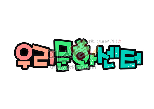 미리보기: 우리문화센터 - 손글씨 > POP > 문패/도어사인
