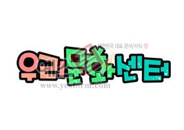 섬네일: 우리문화센터 - 손글씨 > POP > 문패/도어사인