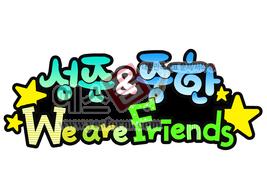 섬네일: 성준&중한 We are Friends - 손글씨 > POP > 기타