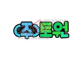섬네일: (주)토원(문패,회사명,로고) - 손글씨 > POP > 문패/도어사인