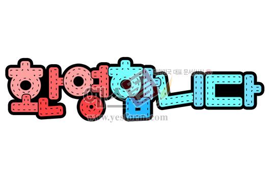 미리보기: 환영합니다 (방문, 인사말, 환영문구) - 손글씨 > POP > 축하/감사