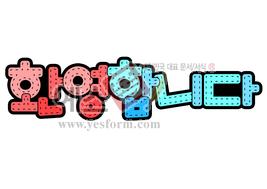 섬네일: 환영합니다 (방문, 인사말, 환영문구) - 손글씨 > POP > 축하/감사