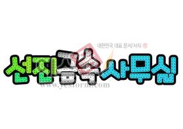 섬네일: 선진금속 사무실 - 손글씨 > POP > 문패/도어사인