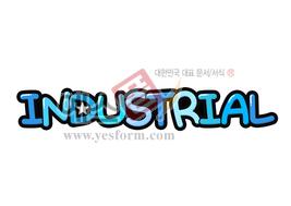 섬네일: INDUSTRIAL - 손글씨 > POP > 기타