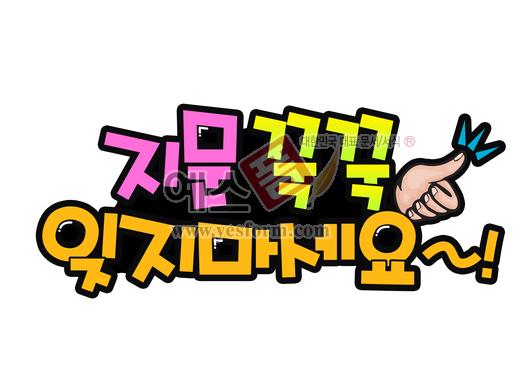 미리보기: 지문 꾹꾹 잊지마세요 - 손글씨 > POP > 안내표지판