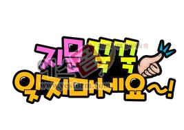 섬네일: 지문 꾹꾹 잊지마세요 - 손글씨 > POP > 안내표지판