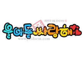 섬네일: 울 아들 싸랑해 - 손글씨 > POP > 웨딩축하