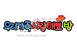 섬네일: 우리가족사랑해요 방 (방문, 문패, 가정집, 인테리어) - 손글씨 > POP > 문패/도어사인