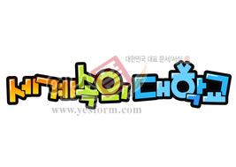 섬네일: 셰계속의 대학교 - 손글씨 > POP > 유치원/학교