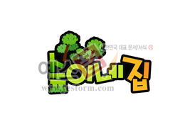 섬네일: 숲이네집 - 손글씨 > POP > 문패/도어사인