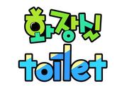화장실 toilet