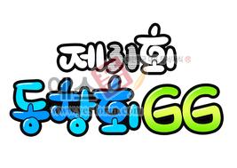 섬네일: 제31회 동창회 GG - 손글씨 > POP > 기타