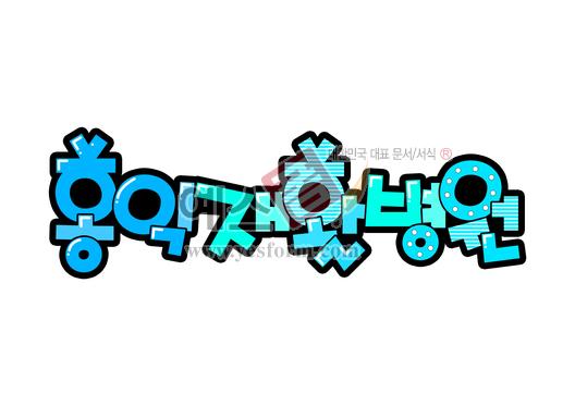 미리보기: 홍익재활병원 (회사명,로고,이름표,간판) - 손글씨 > POP > 기타