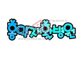 섬네일: 홍익재활병원 (회사명,로고,이름표,간판) - 손글씨 > POP > 기타