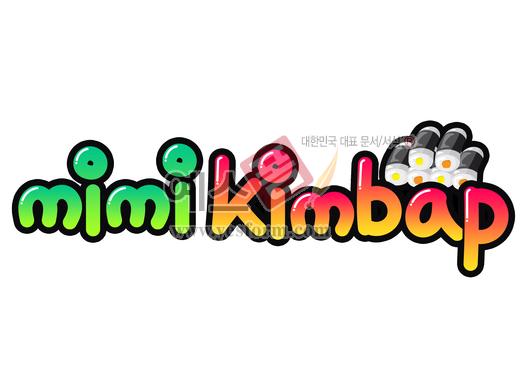 미리보기: mimi kimbap (김밥,분식) - 손글씨 > POP > 음식점/카페