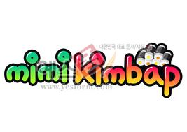 섬네일: mimi kimbap (김밥,분식) - 손글씨 > POP > 음식점/카페