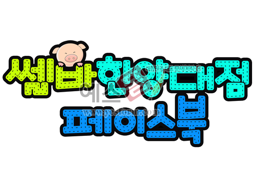 미리보기: 쎌바한양대점 페이스북 - 손글씨 > POP > 기타