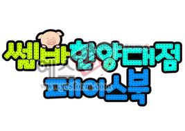 섬네일: 쎌바한양대점 페이스북 - 손글씨 > POP > 기타