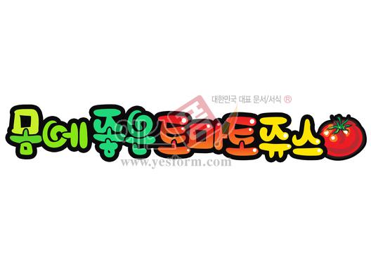 미리보기: 몸에 좋은 토마토쥬스(음료,메뉴명) - 손글씨 > POP > 음식점/카페