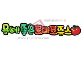 섬네일: 몸에 좋은 토마토쥬스(음료,메뉴명) - 손글씨 > POP > 음식점/카페