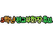 5학년 전교 부회장 후보(선거,투표)