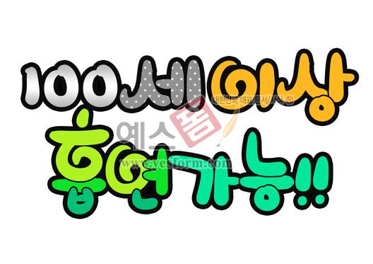 미리보기: 100세이상 흡연가능!!(금연,담배,금지) - 손글씨 > POP > 안내표지판
