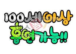섬네일: 100세이상 흡연가능!!(금연,담배,금지) - 손글씨 > POP > 안내표지판