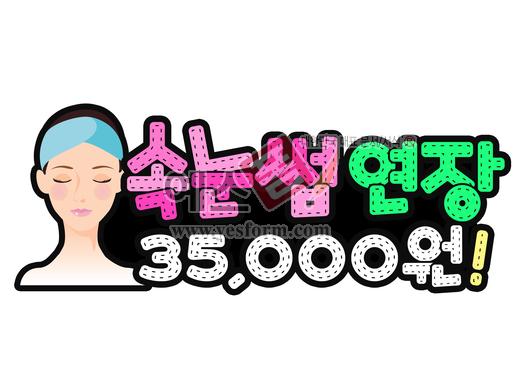 미리보기: 속눈썹연장 35,000원(미용,뷰티,가격) - 손글씨 > POP > 패션/뷰티