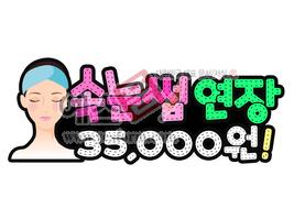 섬네일: 속눈썹연장 35,000원(미용,뷰티,가격) - 손글씨 > POP > 패션/뷰티