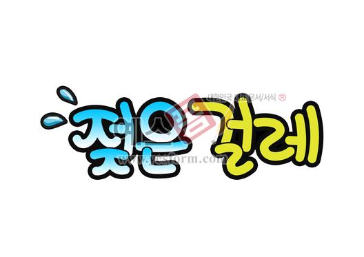 미리보기: 젖은 걸레 - 손글씨 > POP > 단어/낱말