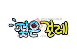 섬네일: 젖은 걸레 - 손글씨 > POP > 단어/낱말