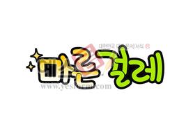 섬네일: 마른 걸레 - 손글씨 > POP > 단어/낱말