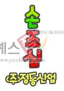 섬네일: 손조심 (주)정동산업 - 손글씨 > POP > 안내표지판