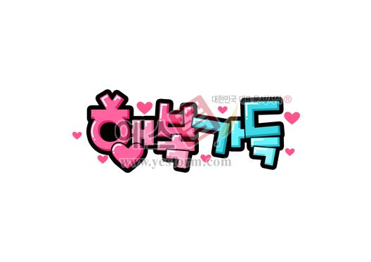 미리보기: 행복가득 (가훈, 사훈, 좋은말, 인사말) - 손글씨 > POP > 단어/낱말