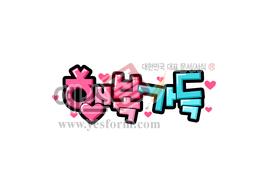 섬네일: 행복가득 (가훈, 사훈, 좋은말, 인사말) - 손글씨 > POP > 단어/낱말