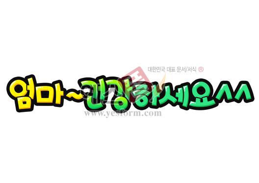 미리보기: 엄마~ 건강하세요^^(부모님,감사,안부) - 손글씨 > POP > 축하/감사