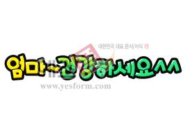 섬네일: 엄마~ 건강하세요^^(부모님,감사,안부) - 손글씨 > POP > 축하/감사