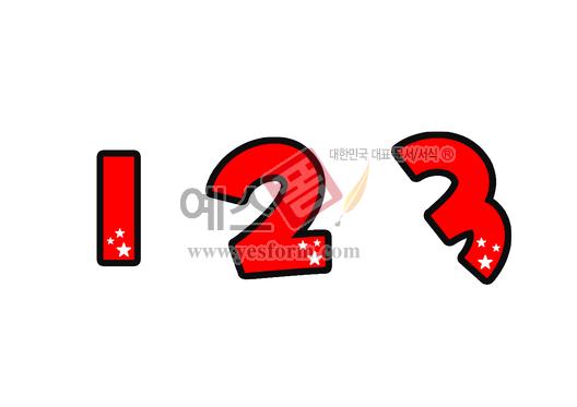 미리보기: 1 2 3 - 손글씨 > POP > 단어/낱말