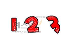 섬네일: 1 2 3 - 손글씨 > POP > 단어/낱말