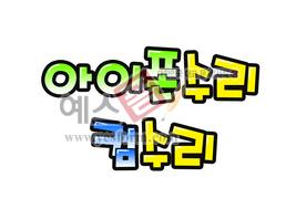 섬네일: 아이폰수리 컴수리 - 손글씨 > POP > 기타