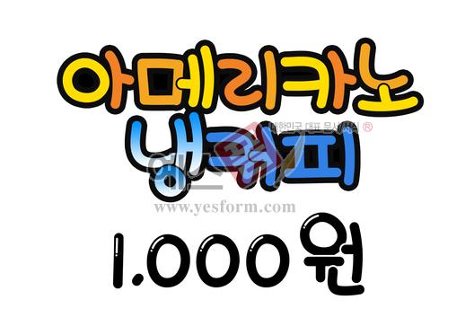 미리보기: 아메리카노 냉커피 1,000원(메뉴,가격표) - 손글씨 > POP > 음식점/카페