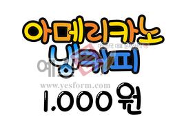 섬네일: 아메리카노 냉커피 1,000원(메뉴,가격표) - 손글씨 > POP > 음식점/카페
