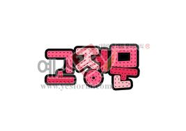 섬네일: 고정문 - 손글씨 > POP > 문패/도어사인
